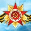 9 Мая – День Великой Победы
