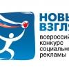 Открыт прием работ на IX Всероссийский конкурс социальной рекламы «Новый взгляд»