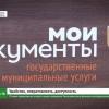 Торжественно открыто новое помещение Лихославльского филиала МФЦ