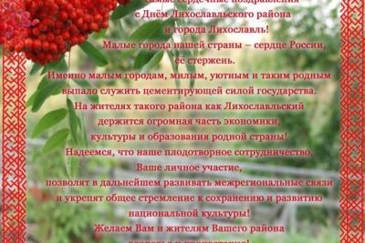 Поздравление с Днем Лихославльского района от КРОО «Олонецкие карелы»
