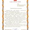 Поздравление с Днем Лихославльского района от Главы города Твери