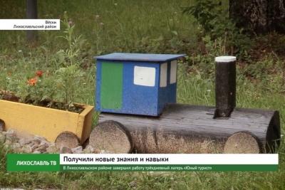 В Лихославльском районе завершил работу трёхдневный лагерь «Юный турист»