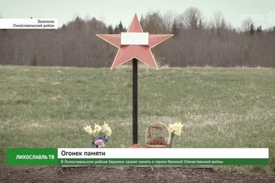 В Лихославльском районе бережно хранят память о героях Великой Отечественной войны