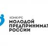 Региональный этап Всероссийского конкурса «Молодой предприниматель России – 2018»