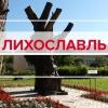 Народный путеводитель. Лихославль
