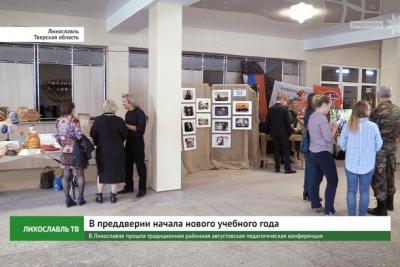В Лихославле прошла традиционная районная августовская педагогическая конференция