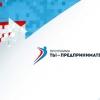 Программа «Ты – предприниматель» в Тверской области в 2018 году