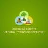 Осенний этап отбора инвестиционных проектов для участия в конкурсе «Ежегодная общественная премия «Регионы-устойчивое развитие»