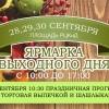 С 28 по 30 сентября в Лихославле пройдет ярмарка выходного дня