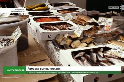 С 28 по 30 сентября в Лихославле на площади РЦКиД работает ярмарка выходного дня