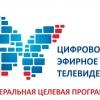О переходе на цифровое телевещание и отключении аналогового эфирного телевизионного вещания в Российской Федерации с января 2019 года