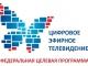 16 сентября возможны перерывы в трансляции теле- и радиопрограмм цифровых пакетов «Первый мультиплекс»