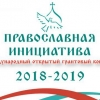 Продолжается прием заявок на Международный грантовый конкурс «Православная инициатива 2018 — 2019»