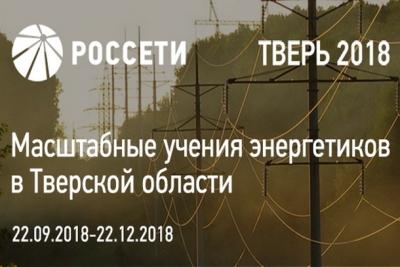 График отключения электроэнергии на территории Лихославльского района с 17 по 21 декабря