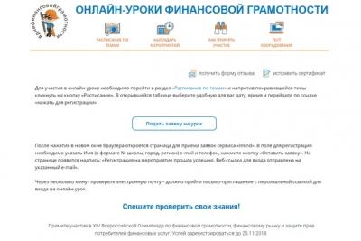 В Тверской области стартовали онлайн-уроки финансовой грамотности