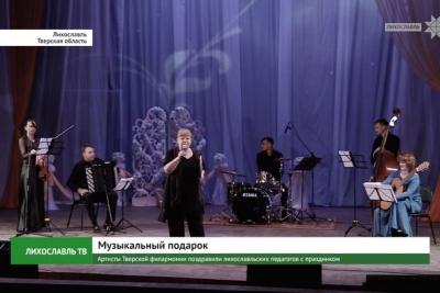 Артисты Тверской филармонии поздравили лихославльских педагогов с праздником
