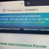 Публичный портал правовой статистики Генеральной прокуратуры