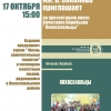 Презентация книги Вячеслава Воробьева «Лихославльцы»
