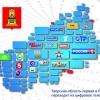 О перерывах в трансляции цифрового пакета «Второй мультиплекс» в Лихославльском районе