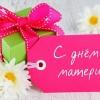 25 ноября – День матери в России