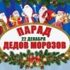 22 декабря в Лихославле пройдет Парад Дедов Морозов