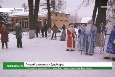 В Лихославле, в рамках районного Парада Дедов Морозов, прошли Игры Дедов Морозов