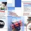 Общие рекомендации гражданам по действиям при угрозе совершения террористического акта