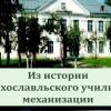 Презентация альбома «Из истории Лихославльского училища механизации»