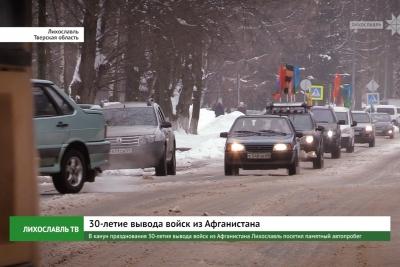 В канун празднования 30-летия вывода войск из Афганистана Лихославль посетил памятный автопробег