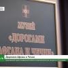 Музей «Дорогами Афгана и Чечни» в Лихославле