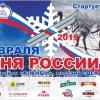 9 февраля в Твери пройдет региональный этап «Лыжни России-2019»