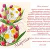 Поздравление с 8 марта от администрации ЗАТО Солнечный