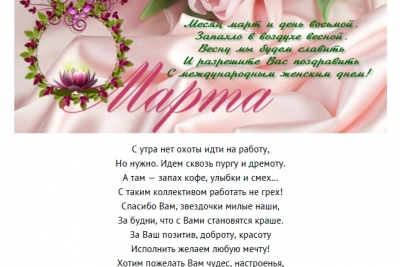 Поздравление с 8 марта от Лихославльского отдела лесного хозяйства