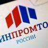 Минпромторг России проводит конкурс «Торговля России»