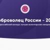Прими участие в конкурсе «Доброволец России – 2019»!