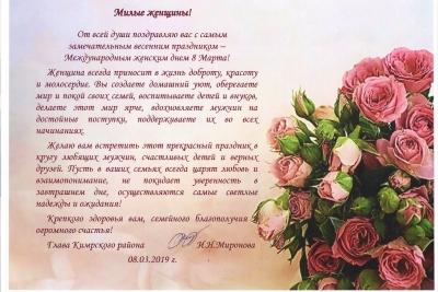 Поздравление с 8 марта от главы Кимрского района