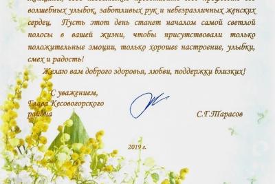 Поздравление с 8 марта от главы Кесовогорского района