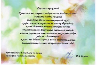 Поздравление с 8 марта от председателя Комитета по делам культуры Тверской области