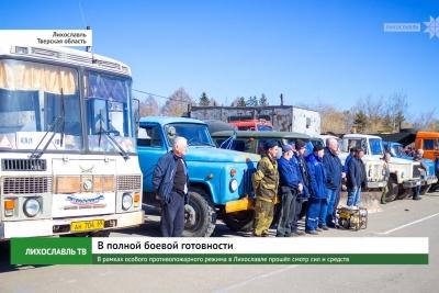 В рамках особого противопожарного режима в Лихославле прошел смотр сил и средств