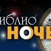 Библионочь «Лихославльские сюжеты»