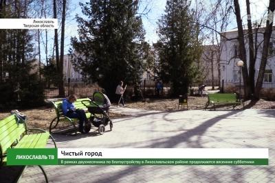 В Лихославльском районе продолжаются весенние субботники
