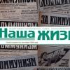 В памяти моей (Н. Яковлев. Наша жизнь. 1990 г.)