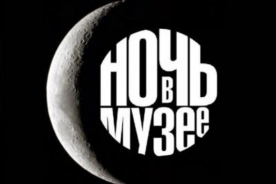 Карельский национальный краеведческий музей приглашает на «Ночь в музее»