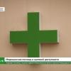 В деревне Сосновицы открылся первый в Лихославльском районе модульный фельдшерско-акушерский пункт