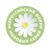 Региональный этап конкурса клубов молодых семей в рамках «Всероссийского форума молодых семей в 2019 году»