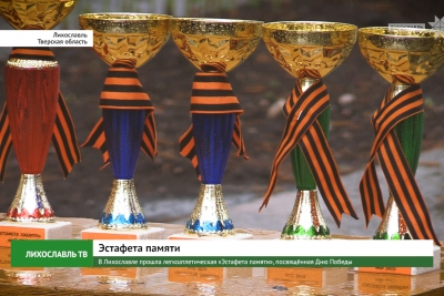 В Лихославле прошла районная легкоатлетическая «Эстафета памяти», посвящённая Дню Победы
