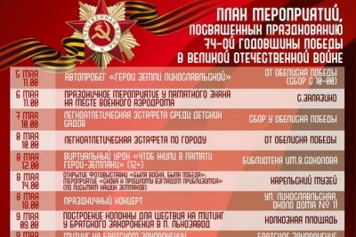 Программа праздничных мероприятий, посвященных празднованию 74-й годовщины Победы в Великой отечественной войне