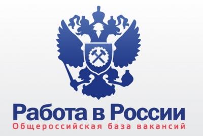 Портал «Работа в России» — для тех, кто ищет работу