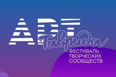 Фестиваль «Таврида — APT»