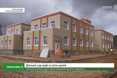 Строительство детского сада в посёлке Калашниково близится к завершению